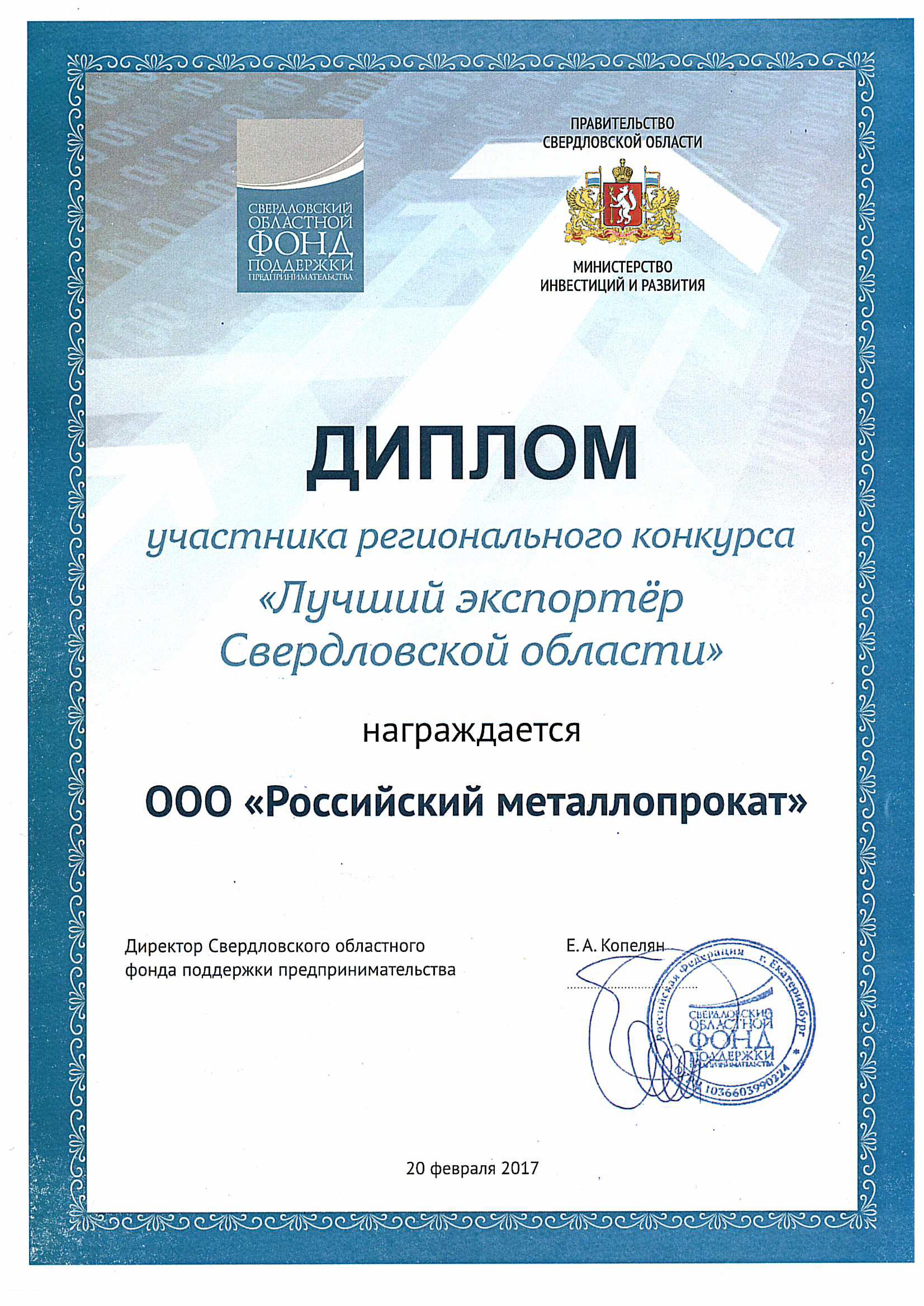 Диплом за успешную экспортную деятельность 2017