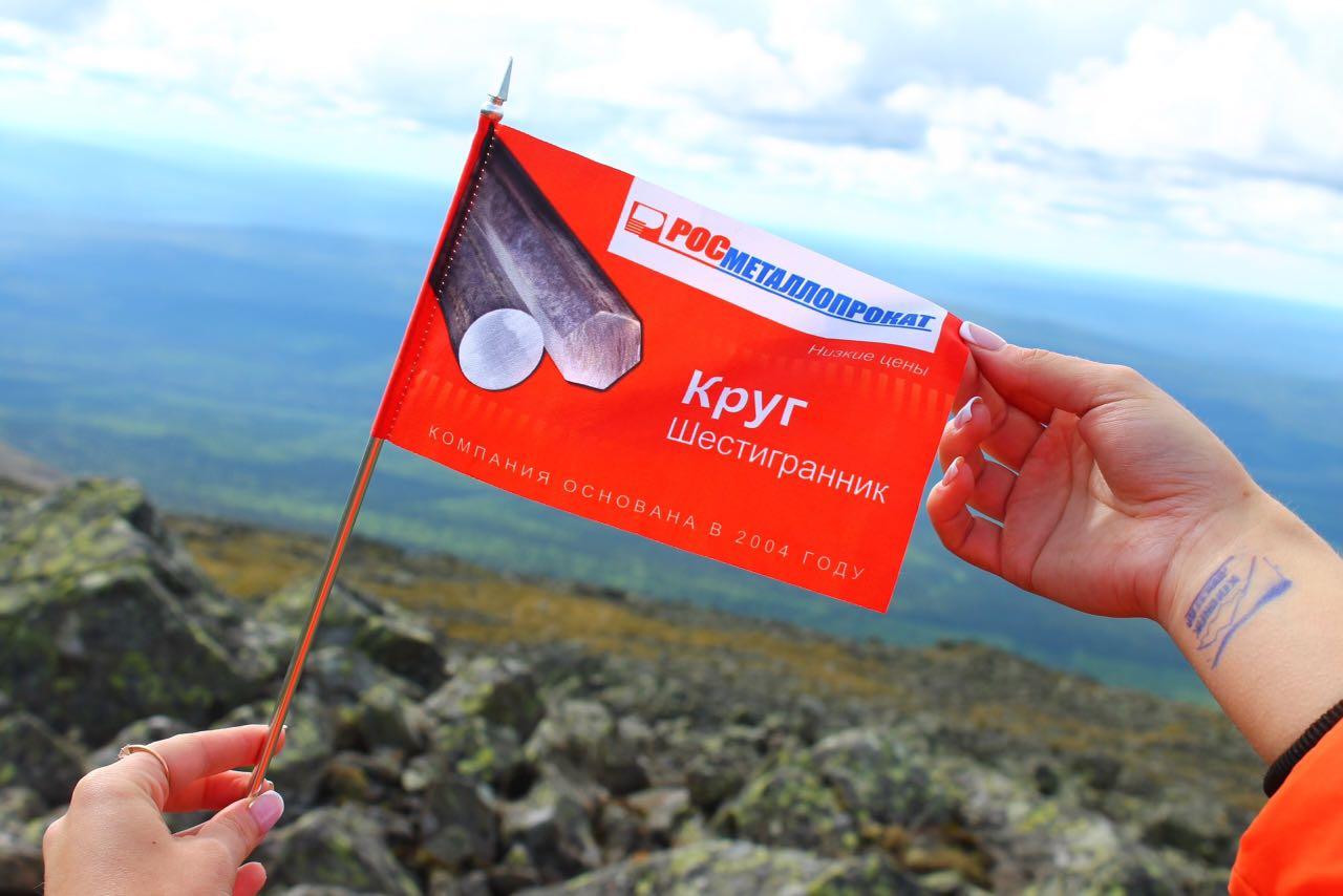 Флаг Росметаллопроката на высшей точке Уральских гор