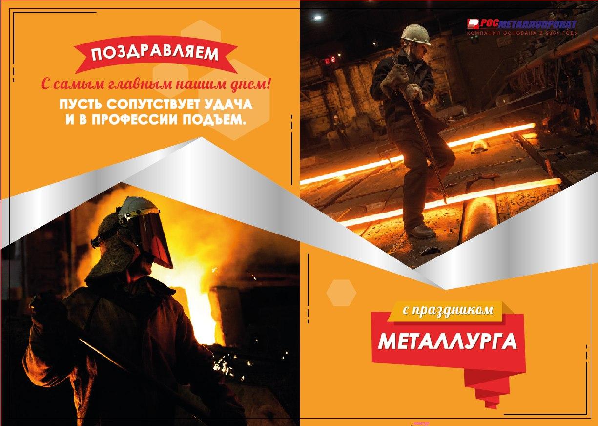 Примите поздравления с Днем металлурга!