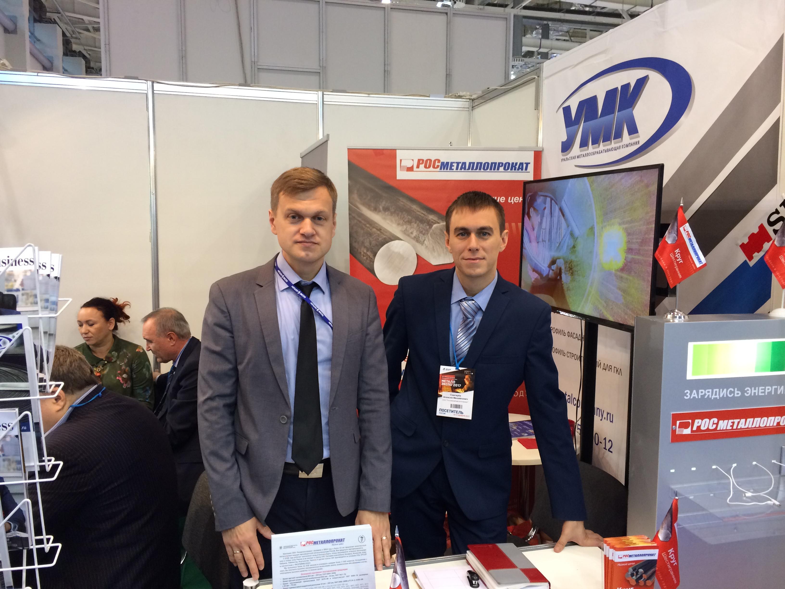 «МеталлЭкспо 2017» в Москве осталось 25 дней