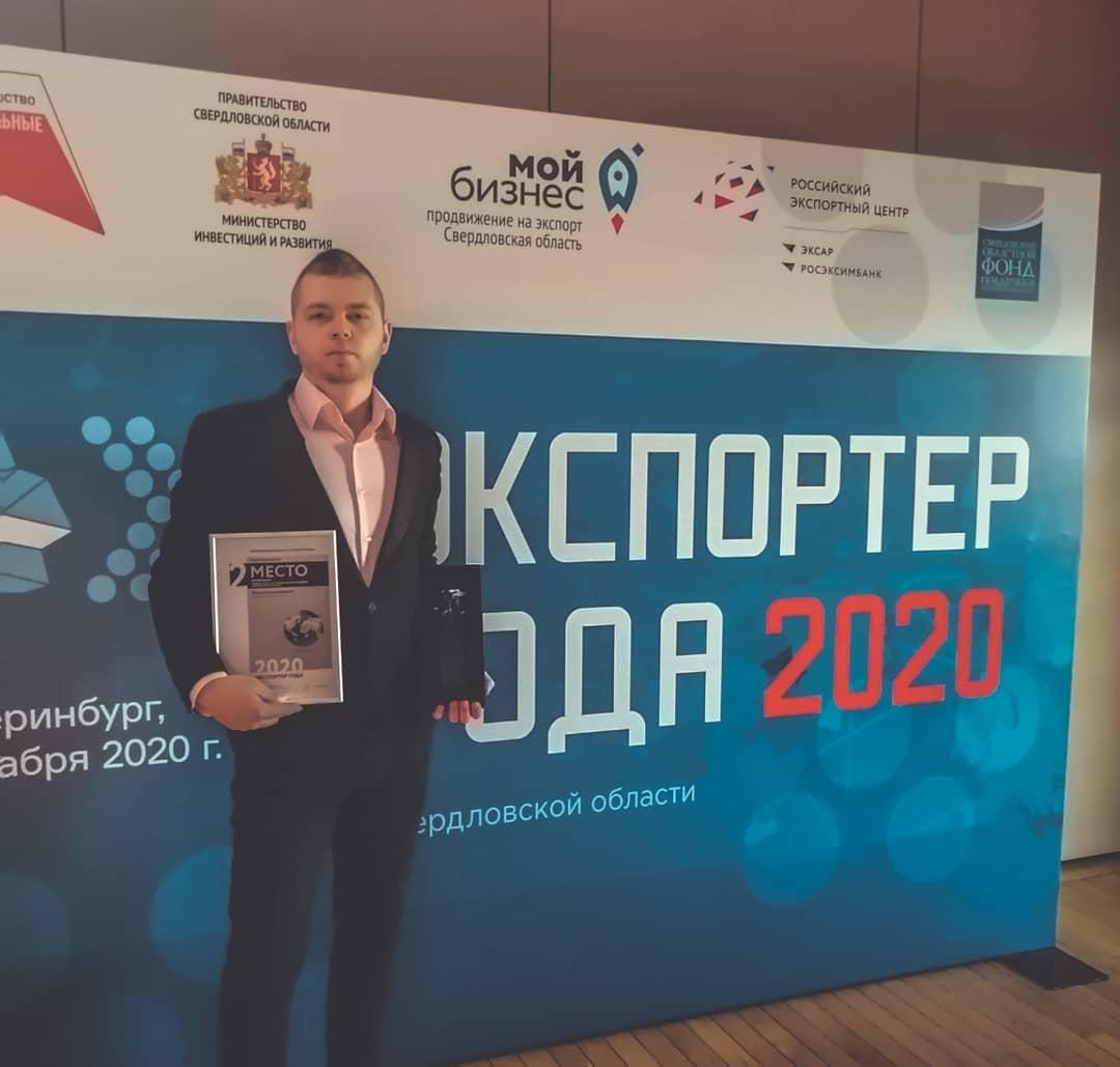 Подтвердили статус Лучшего Экспортера 2020 года