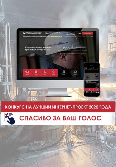 Мы принимаем участие в конкурсе на лучший интернет-проект 2020 года